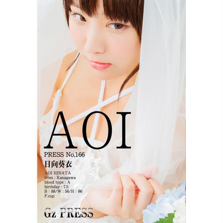 GzPressNo.166 日向葵衣 スマホ・タブレット対応版
