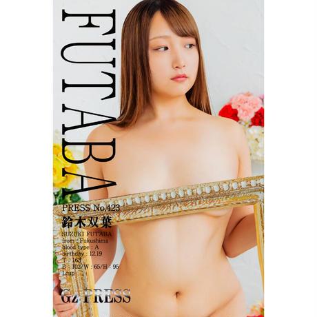 GzPressNo.423 鈴木双葉 大サイズ ※特典映像付き