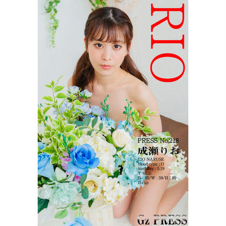 GzPressNo.218 成瀬りお スマホ・タブレット対応版