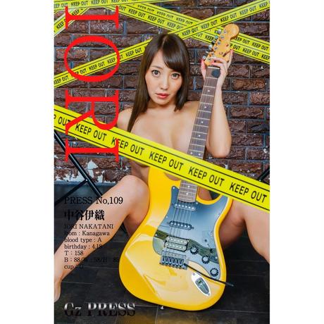 GzPressNo.109 中谷伊織 スマホ・タブレット対応版
