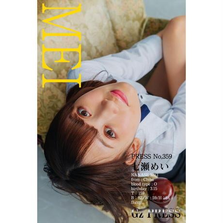 GzPressNo.359 七瀬めい スマホ・タブレット対応版