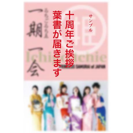 【8月5日(木)】♡10周年記念オンライン姫会♡