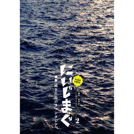 カルチャーマガジン「にいじまぐ」2号