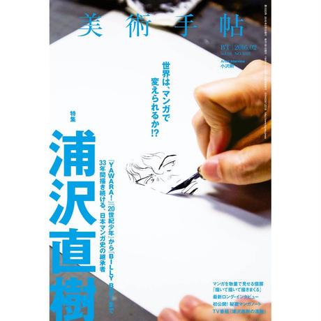 美術手帖 16年2月号 浦沢直樹