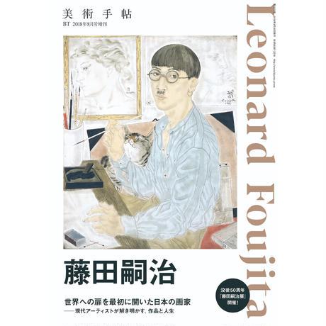 美術手帖 18年8月号増刊 藤田嗣治