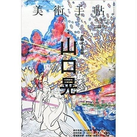 美術手帖 15年4月号 山口晃