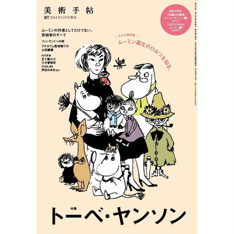 美術手帖 14年11月号増刊 トーベ・ヤンソン