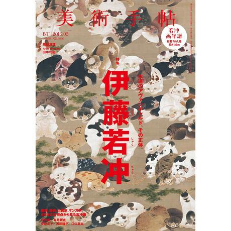 美術手帖 16年5月号 伊藤若冲