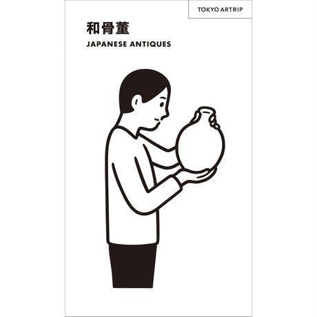 『TOKYO ARTRIP 和骨董  JAPANESE ANTIQUES』
