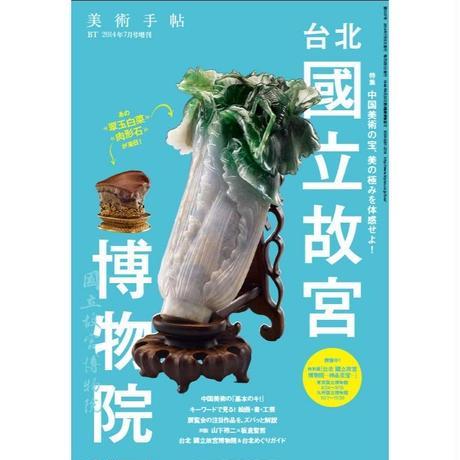 美術手帖 14年7月号増刊 台北 國立故宮博物院