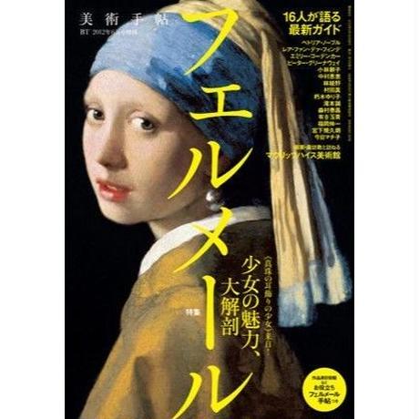 美術手帖 12年6月号増刊 特集・フェルメール