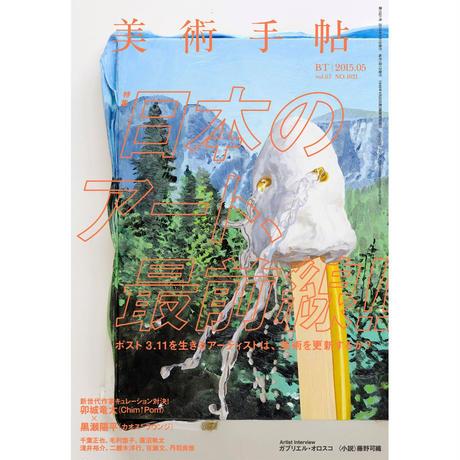 美術手帖 15年5月号 日本のアート、最前線!!