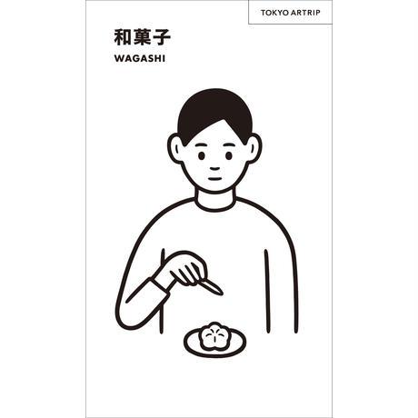 『TOKYO ARTRIP 和菓子  WAGASHI』