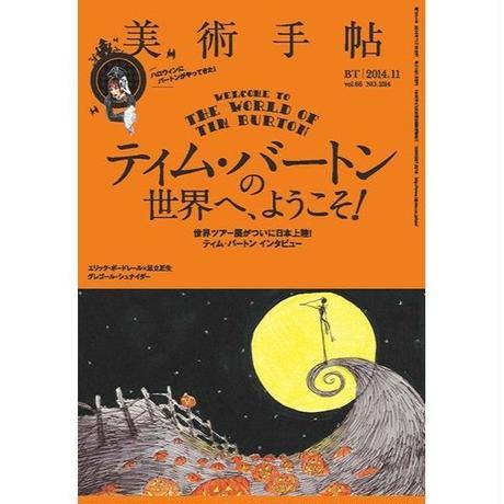 美術手帖 14年11月号 ティム・バートンの世界へ、ようこそ!