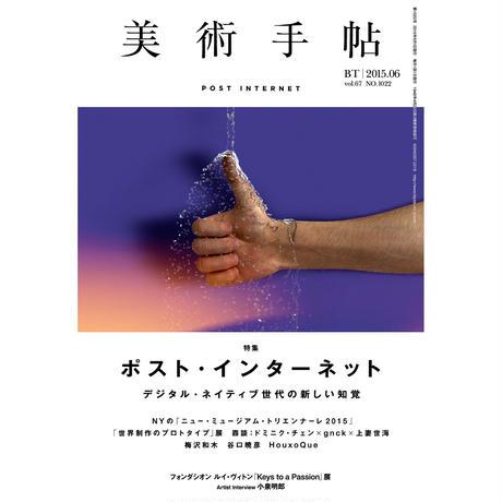 美術手帖 15年6月号 ポスト・インターネット