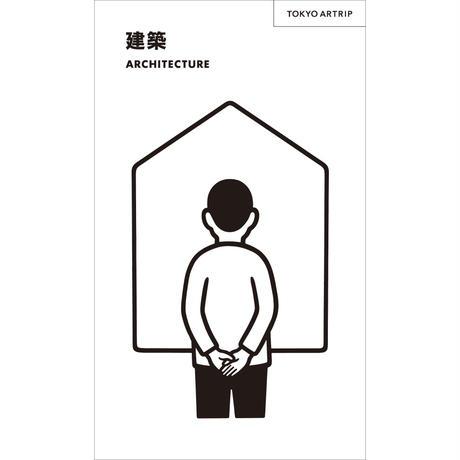 『TOKYO ARTRIP 建築  ARCHITECTURE』