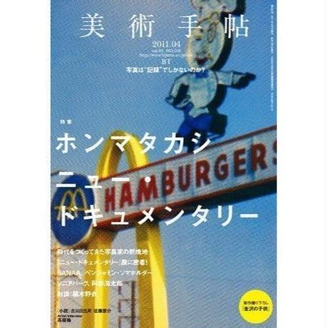 美術手帖 11年4月号 ホンマタカシ