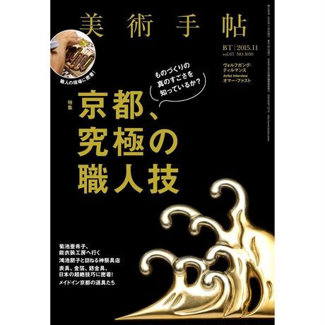 美術手帖 15年11月号 京都、究極の職人技