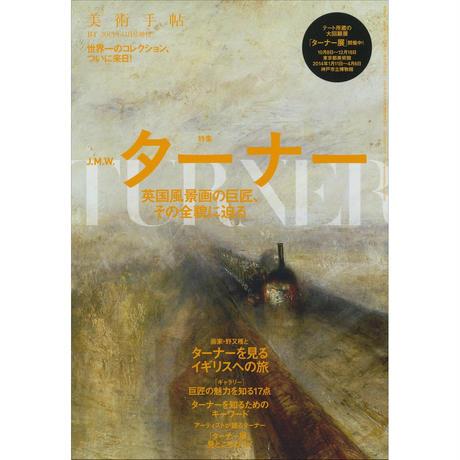 美術手帖 13年 11月号増刊  J.M.W.ターナー