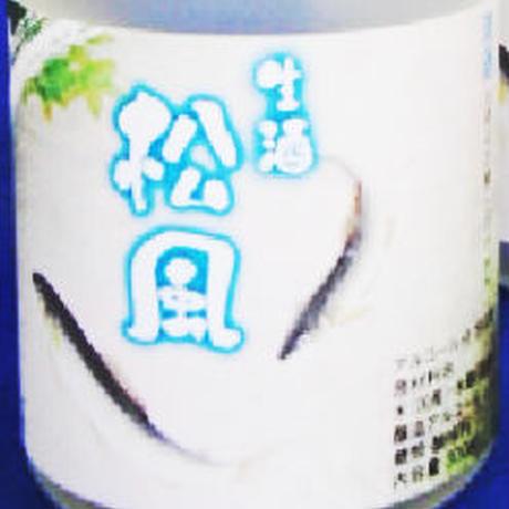 生酒 松風 720ml