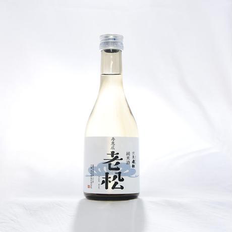 寿惠広 老松 純米酒300ml