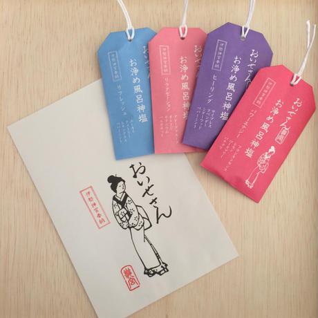 お浄め風呂神塩(4種入り/ギフトセット)