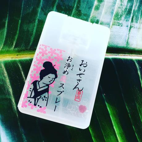 お浄め恋スプレー(限定商品)
