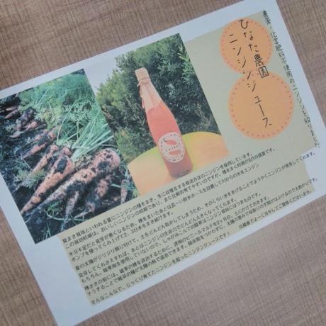 ひなた農園 ニンジンジュース 720ml 5本入り 送料別:農薬・化学肥料不使用 ニンジンのみ使用