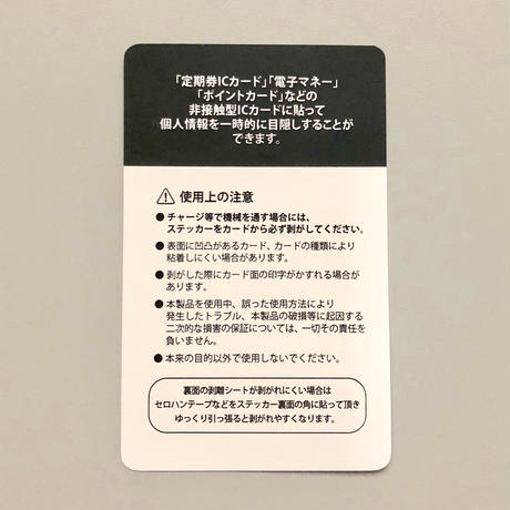 IC card Sticker