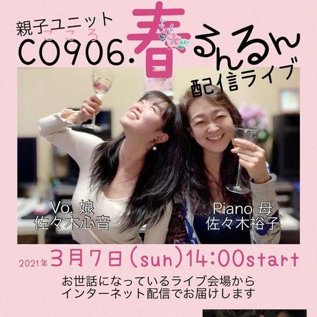 CO906. 春るんるん 配信ライブ