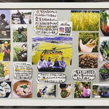 岡垣町若手農業家 ALL SEASON さん