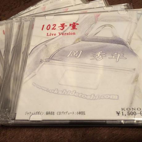 【増版】102号室  LIVE音源 秘蔵曲CD (5曲入)