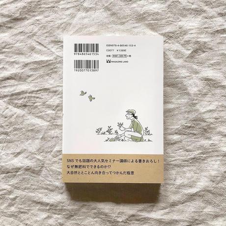 【BOOKS】無肥料栽培を実現する本 <サイン付き> 送料込