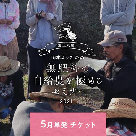 【連続セミナー】岡本よりたかの「無肥料で自給農を極めるセミナー2021」《郡上》 5月単発