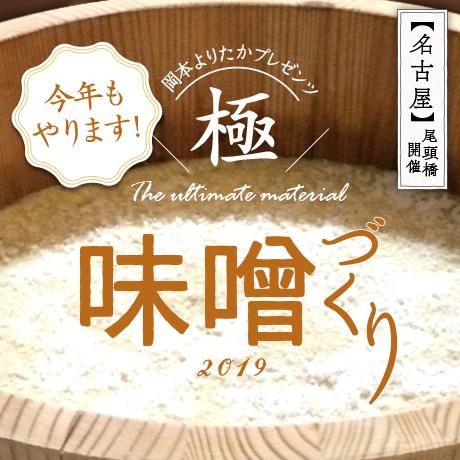 岡本よりたかpresents-極-味噌作りワークショップ2019/1/29(火)13:00〜16:00【名古屋】