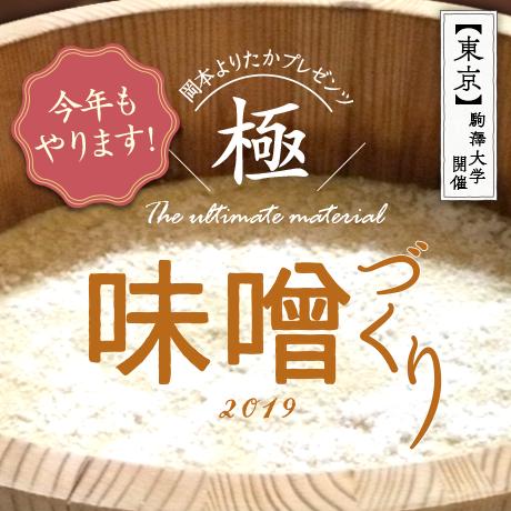 岡本よりたかpresents-極-味噌作りワークショップ2019/2/19(火)13:00〜16:00【東京】