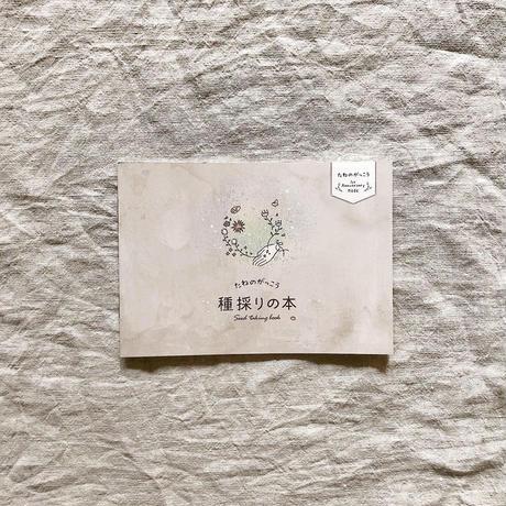 【BOOKS】種採りの本 <サイン付き> 送料込