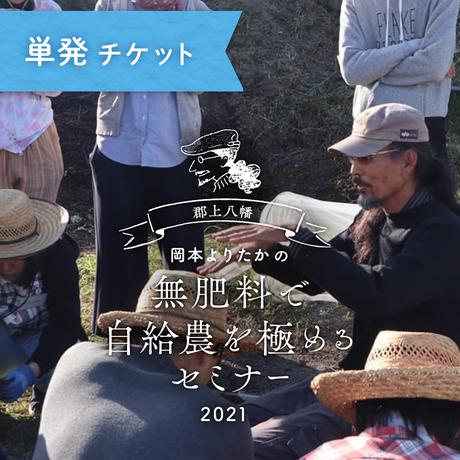 【連続セミナー】岡本よりたかの「無肥料で自給農を極めるセミナー2021」《郡上》 8月単発