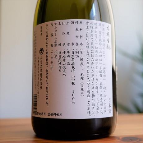 木桶生酛 Yamana Sake Natural 純米原酒(火入れ) 720ml