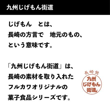 長崎びわキャンディ
