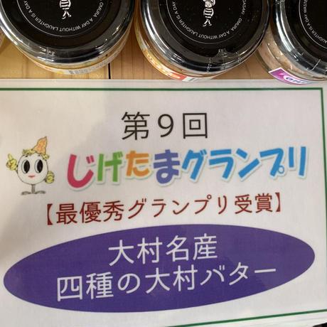 大村 リリコイバター50g