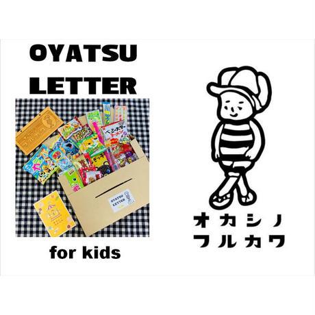 OYATSU LETTER for kids オヤツレター