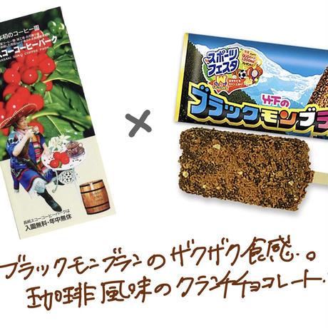 長崎珈琲クランチチョコレート(ブラックモンブラン×長崎珈琲)
