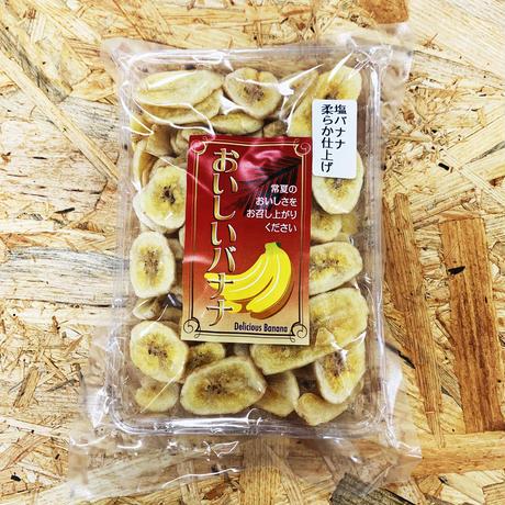 常夏のおいしさ、バナナチップ!