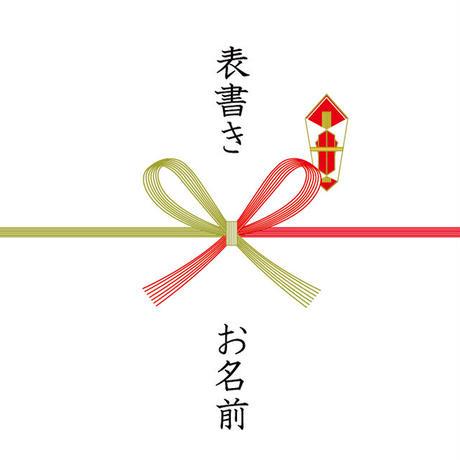 ギフトラッピング・のし(ギフトボックス専用)