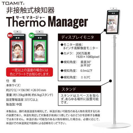 [14]サラダ館明大寺店 非接触式検知器 サーモマネージャー TOA-TMN-1000