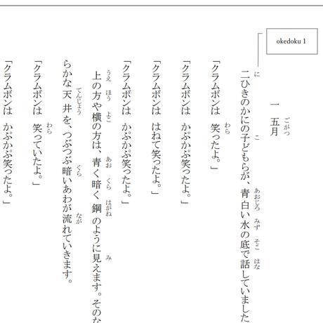 【オケどく】やまなし 宮沢賢治