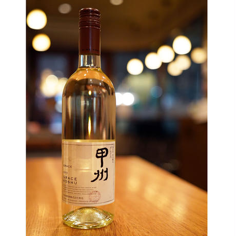「グレイス甲州2019」中央葡萄酒(山梨県)