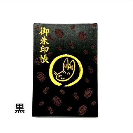 御朱印帳 福福ちゃん (黒)