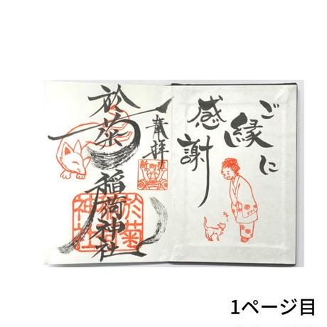 御朱印帳 福福ちゃん (赤)